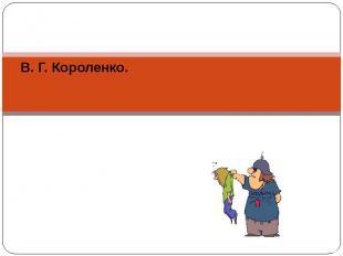 В.Г.Короленко.