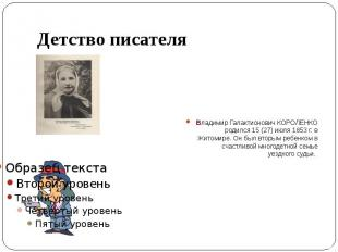 Детство писателя Владимир Галактионович КОРОЛЕНКО родился 15 (27) июля 1853 г. в
