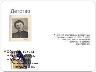 Детство В 1866 г. отца перевели в Село Ровно, где семья прожила до 1971 г. В 186