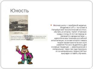 Юность Окончив школу с серебряной медалью, Владимир в 1871 г. поступает в Петерб