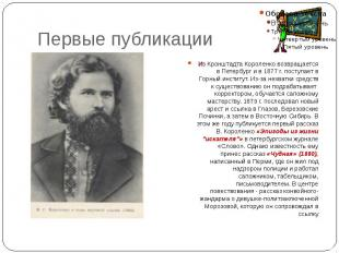 Первые публикации Из Кронштадта Короленко возвращается в Петербург и в 1877 г. п