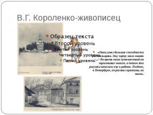 В.Г. Короленко-живописец «Отец имел большие способности рисовальщика. Эту черту