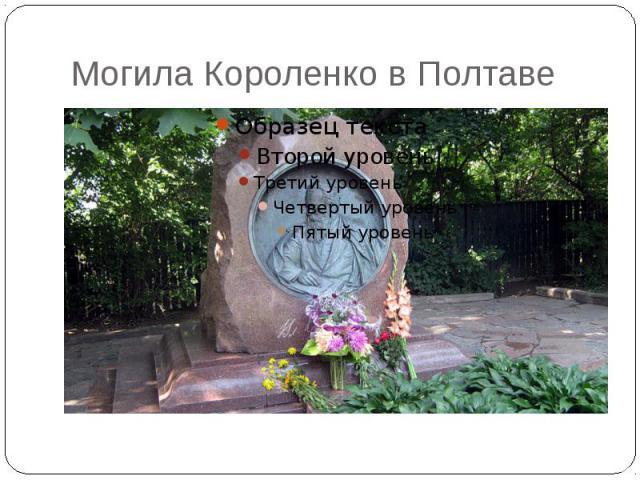 Могила Короленко в Полтаве