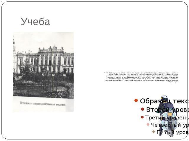 Учеба В 1874 г. будущий писатель, получив стипендию, переводится в Петровскую земледельческую академию в Москве (ныне - Российский государственный аграрный университет - МСХА имени К.А. Тимирязева), где принимает активное участие в деятельности студ…