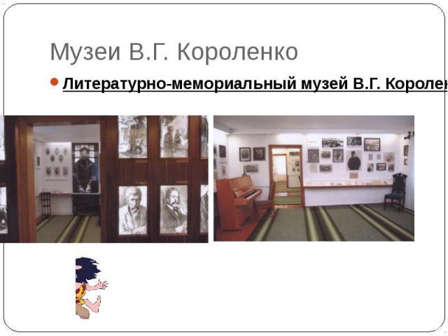 Музеи В.Г. Короленко Литературно-мемориальный музей В.Г. Короленко в Житомире