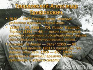 1910 — 1971 Русский поэт, главный редактор журнала «Новый мир» 1910 — 1971 Русск