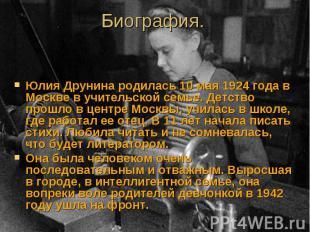 Юлия Друнина родилась 10 мая 1924 года в Москве в учительской семье. Детство про