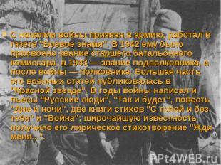 """С началом войны призван в армию, работал в газете """"Боевое знамя"""". В 19"""