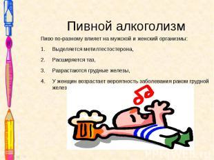 Пивной алкоголизм Пиво по-разному влияет на мужской и женский организмы: Выделяе