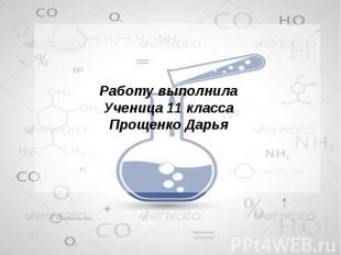 Работу выполнила Ученица 11 класса Прощенко Дарья
