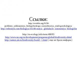 Ссылки: http://ecodelo.org/9158-problemy_sokhraneniya_biologicheskogo_raznoobraz