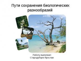 Пути сохранения биологических разнообразий