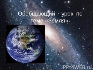 Обобщающий урок по теме «Земля»