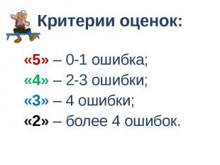 Критерии оценок: «5» – 0-1 ошибка; «4» – 2-3 ошибки; «3» – 4 ошибки; «2» – более