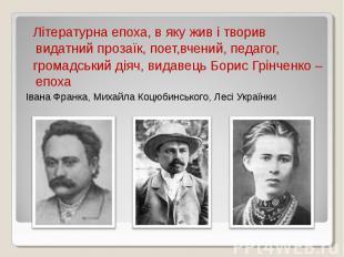 Літературна епоха, в яку жив і творив видатний прозаїк, поет,вчений, педагог, Лі