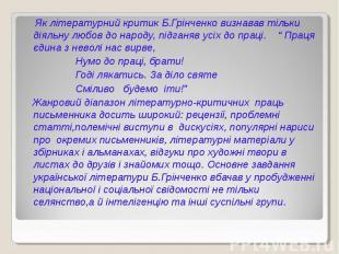 Як літературний критик Б.Грінченко визнавав тільки діяльну любов до народу, підг