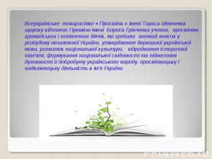 Всеукраїнське товариство « Просвіта » імені Тараса Шевченка щороку відзначає Пре