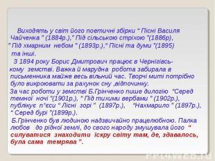 """Виходять у світ його поетичні збірки """" Пісні Василя Чайченка """" (1884р.),"""" Під сі"""