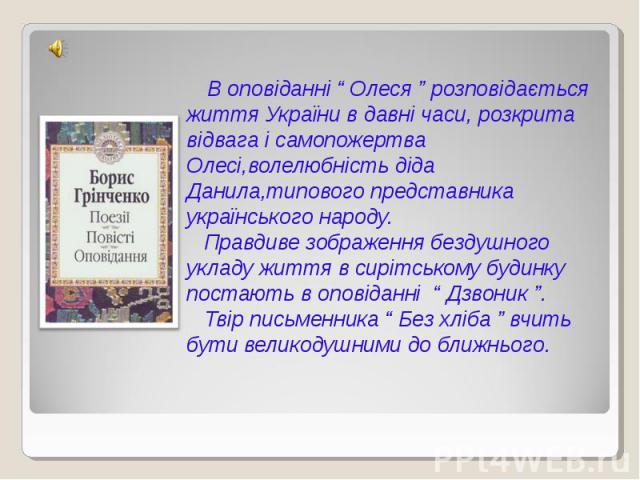 """В оповіданні """" Олеся """" розповідається життя України в давні часи, розкрита відвага і самопожертва Олесі,волелюбність діда Данила,типового представника українського народу. В оповіданні """" Олеся """" розповідається життя України в давні часи, розкрита ві…"""
