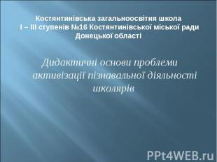 Костянтинівська загальноосвітня школа І – ІІІ ступенів №16 Костянтинівської місь