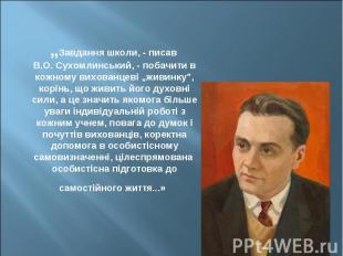 """""""Завдання школи, - писав В.О. Сухомлинський, - побачити в кожному вихованцеві """"ж"""
