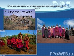 В Танзании живут представители разных африканских племен: масаи, банту, суахили.