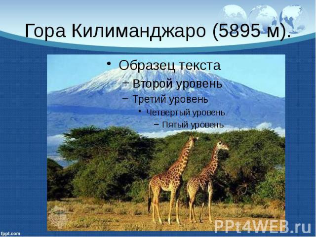 Гора Килиманджаро (5895 м).