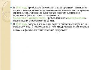 В 1803 году Грибоедов был отдан в Благородный пансион. А через три года, одиннад