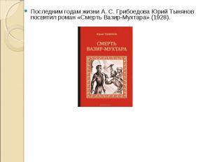Последним годам жизни А.С.Грибоедова Юрий Тынянов посвятил роман «См
