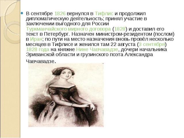 В сентябре 1826 вернулся в Тифлис и продолжил дипломатическую деятельность; принял участие в заключении выгодного для России Туркманчайского мирного договора (1828) и доставил его текст в Петербург. Назначен министром-резидентом (послом) в Иран; по …