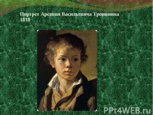Портрет Арсения Васильевича Тропинина 1818 Портрет Арсения Васильевича Тропинина