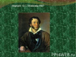 Портрет А.С. Пушкина 1827 Портрет А.С. Пушкина 1827