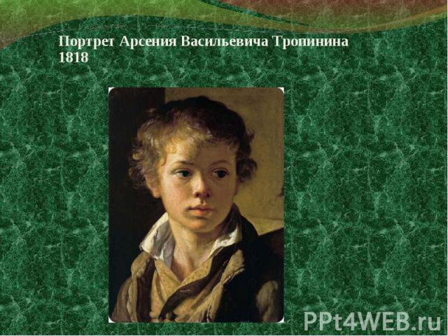 Портрет Арсения Васильевича Тропинина 1818 Портрет Арсения Васильевича Тропинина 1818