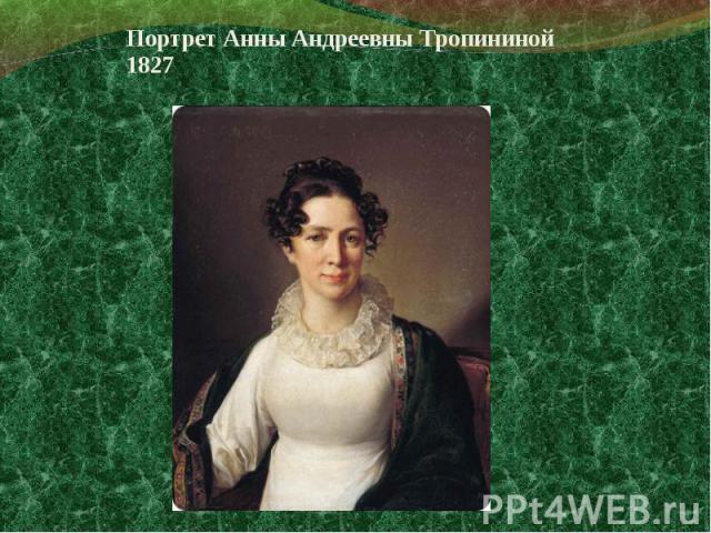 Портрет Анны Андреевны Тропининой 1827 Портрет Анны Андреевны Тропининой 1827