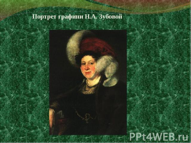 Портрет графини Н.А. Зубовой Портрет графини Н.А. Зубовой