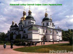 Киевский собор Святой Софии 11век Украина,Киев