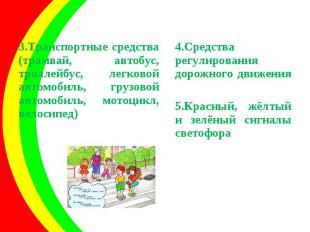 3.Транспортные средства (трамвай, автобус, троллейбус, легковой автомобиль, груз