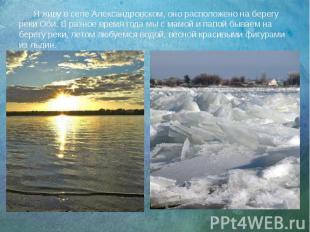 Я живу в селе Александровском, оно расположено на берегу реки Оби. В разное врем