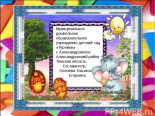 Муниципальное дошкольное образовательное учреждение детский сад «Теремок»с.Алекс