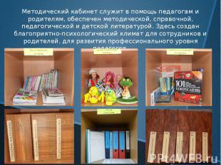 Методический кабинет служит в помощь педагогам и родителям, обеспечен методическ