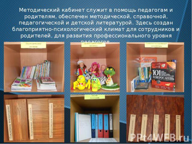 Методический кабинет служит в помощь педагогам и родителям, обеспечен методической, справочной, педагогической и детской литературой. Здесь создан благоприятно-психологический климат для сотрудников и родителей, для развития профессионального уровня…