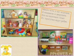 Много есть у нас игрушекИ машинок и зверушек.Все на полочках стоятИ с прогулки ж
