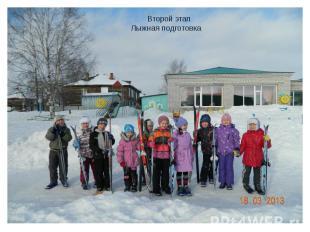 Второй этап Лыжная подготовка