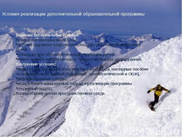 Внешние материальные условия:Оснащение материальной базы:детский сад имеет спортивную площадку для лыжной подготовки детей;площадку для лёгкоатлетической подготовки детей; имеет лыжное и туристическое, лёгкоатлетическое оборудование.Внутренние услов…