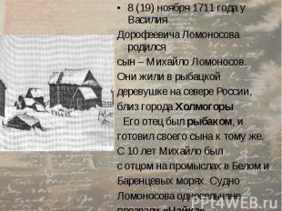8 (19) ноября 1711 года у Василия 8 (19) ноября 1711 года у Василия Дорофеевича