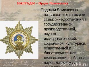 НАГРАДЫ – Орден Ломоносова Орденом Ломоносова награждаются граждане за выс