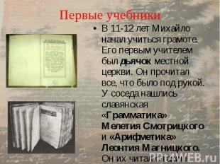 Первые учебники В 11-12 лет Михайло начал учиться грамоте. Его первым учителем б