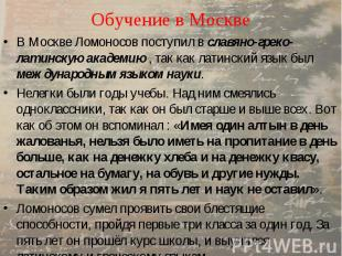 Обучение в Москве В Москве Ломоносов поступил в славяно-греко-латинскую академию