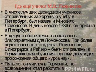 Где ещё учился М.В. Ломоносов В числе лучших двенадцати учеников, отправленных з