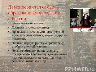 Ломоносов стал самым образованным человеком в России Знал несколько языков. Сочи